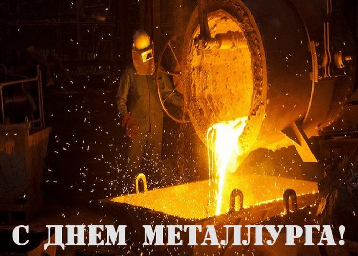 День металлурга в 2019 году