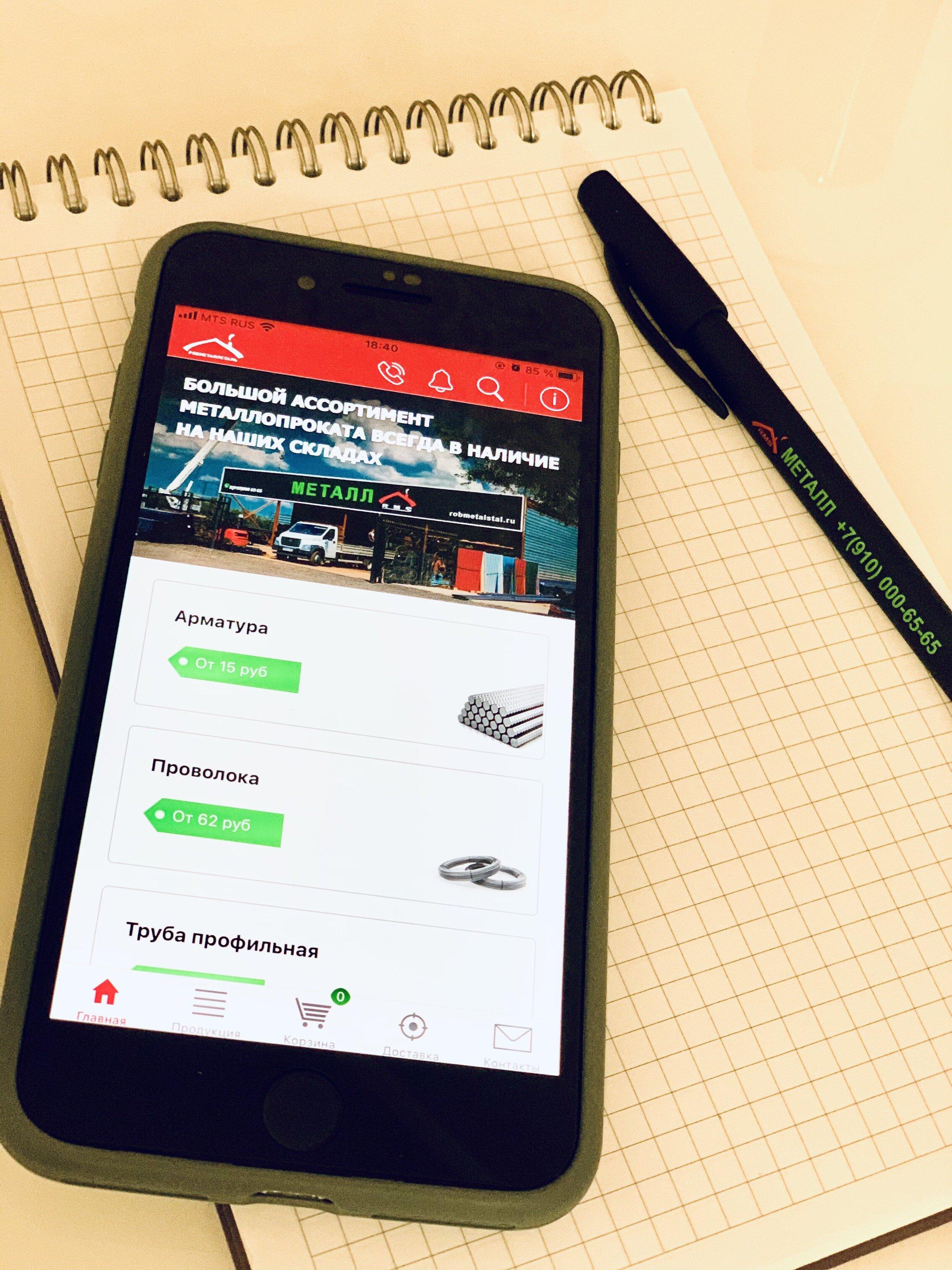 Купить арматуру со скидкой в мобильном приложении