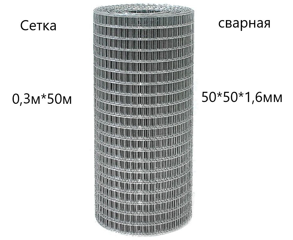 Сетка сварная (рулон) 0,30х50м. (50х50х1,6) фото, Сетка сварная (рулон) 0,30х50м. (50х50х1,6) картинка, Сетка сварная (рулон) 0,30х50м. (50х50х1,6) в Москве фото
