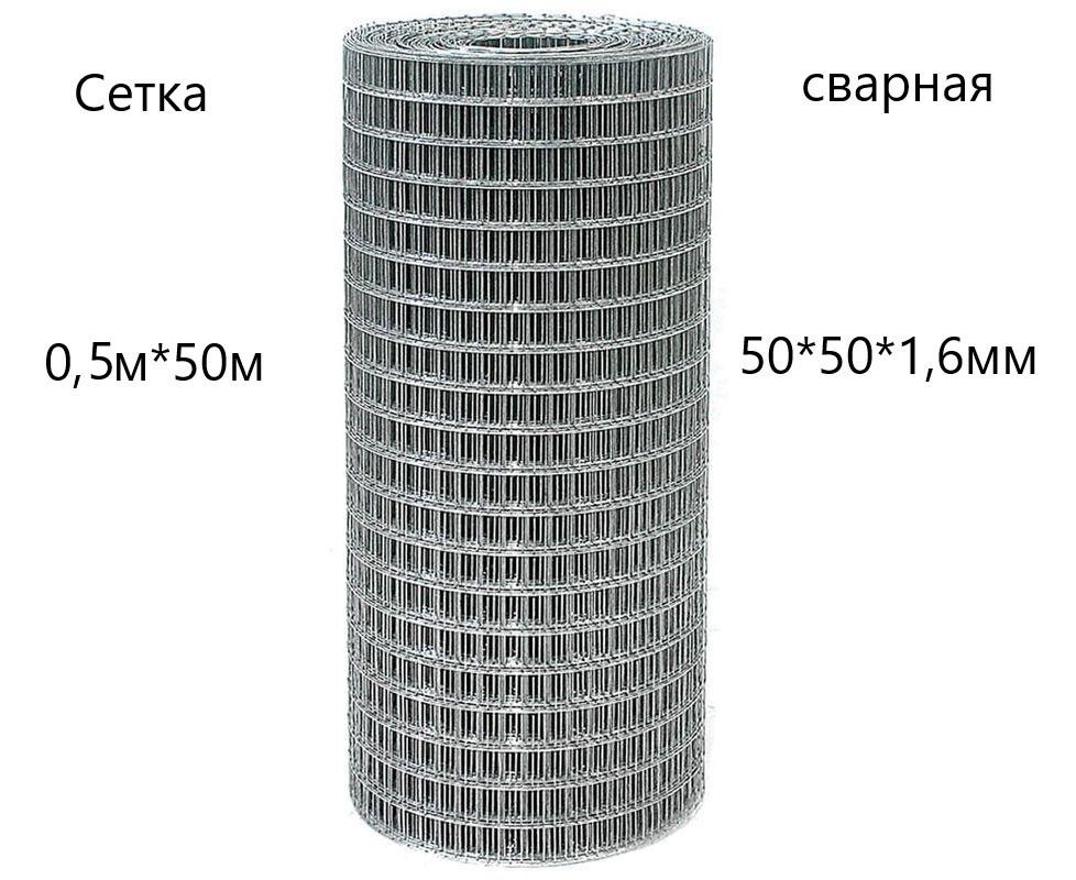 Сетка сварная (рулон) 0,50х50м. (50х50х1,6) фото, Сетка сварная (рулон) 0,50х50м. (50х50х1,6) картинка, Сетка сварная (рулон) 0,50х50м. (50х50х1,6) в Москве фото