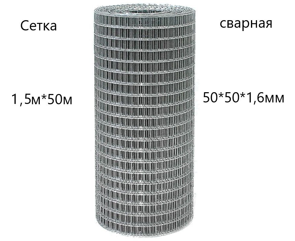 Сетка сварная (рулон) 1500х50м. (50х50х1,6) фото, Сетка сварная (рулон) 1500х50м. (50х50х1,6) картинка, Сетка сварная (рулон) 1500х50м. (50х50х1,6) в Москве фото