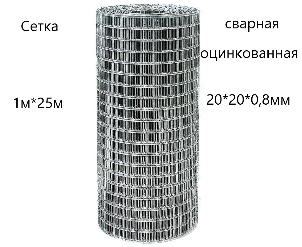 Сетка сварная оцинк. (рулон) 1000х25м. (20х20х0,8) фото, Сетка сварная оцинк. (рулон) 1000х25м. (20х20х0,8) картинка, Сетка сварная оцинк. (рулон) 1000х25м. (20х20х0,8) в Москве фото