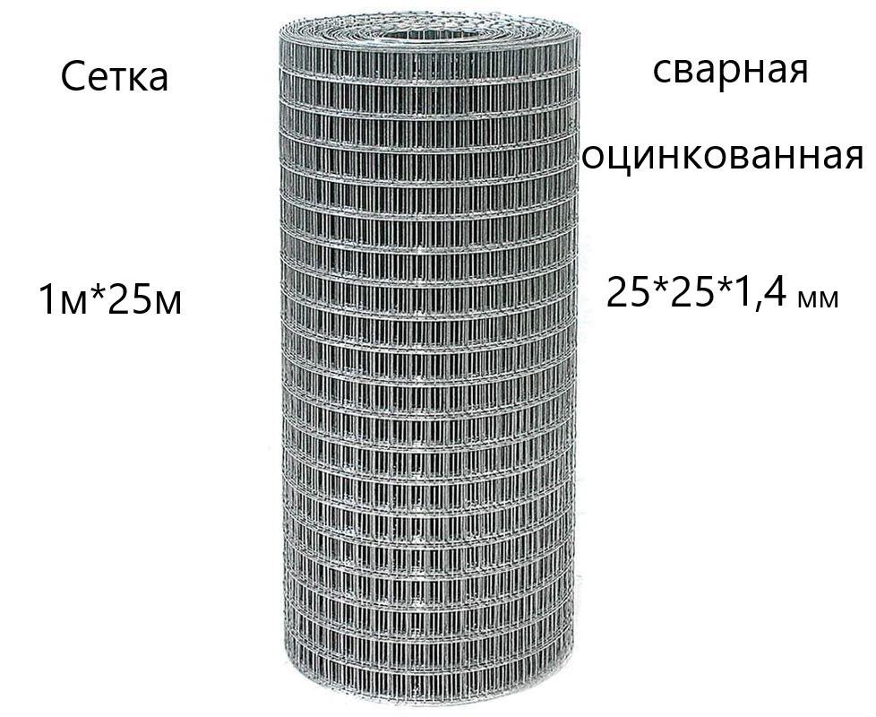 Сетка сварная оцинк. (рулон) 1000х25м. (25х25х1,4) фото, Сетка сварная оцинк. (рулон) 1000х25м. (25х25х1,4) картинка, Сетка сварная оцинк. (рулон) 1000х25м. (25х25х1,4) в Москве фото
