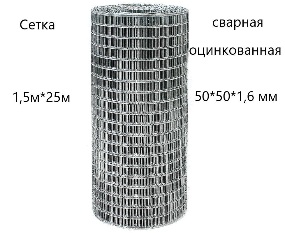 Сетка сварная оцинк. (рулон) 1500х25м. (50х50х1,6) фото, Сетка сварная оцинк. (рулон) 1500х25м. (50х50х1,6) картинка, Сетка сварная оцинк. (рулон) 1500х25м. (50х50х1,6) в Москве фото