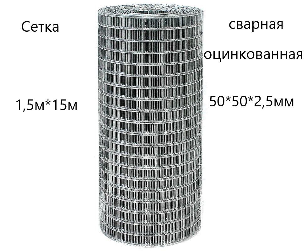 Сетка сварная оцинк. (рулон) 1500х15м. (50х50х2,5) фото, Сетка сварная оцинк. (рулон) 1500х15м. (50х50х2,5) картинка, Сетка сварная оцинк. (рулон) 1500х15м. (50х50х2,5) в Москве фото